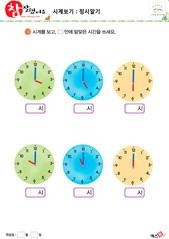 시계보기(정시 알기) 17