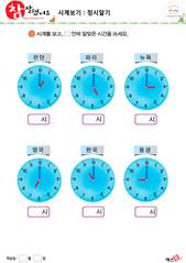 시계보기(정시 알기) 18