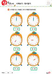 시계보기(정시 알기) 19