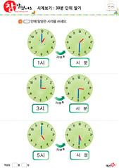 시계보기(30분 단위 알기) 09
