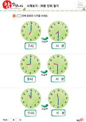 시계보기(30분 단위 알기) 10