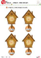 시계보기(30분 단위 알기) 12