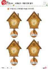 시계보기(30분 단위 알기) 13