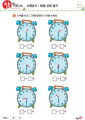 시계보기(30분 단위 알기) 14