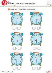 시계보기(30분 단위 알기) 15