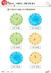 시계보기(30분 단위 알기) 16