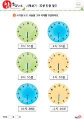 시계보기(30분 단위 알기) 17