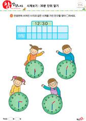 시계보기(30분 단위 알기) 18