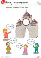 시계보기(30분 단위 알기) 19