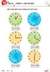 시계보기(15분 단위 알기) 03