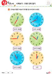 시계보기(15분 단위 알기) 04