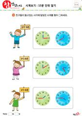 시계보기(15분 단위 알기) 05