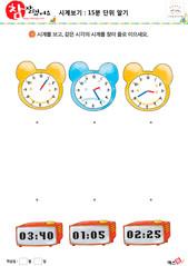 시계보기(15분 단위 알기) 07