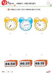 시계보기(15분 단위 알기) 08