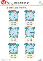 시계보기(15분 단위 알기) 09