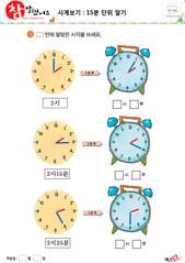 시계보기(15분 단위 알기) 10