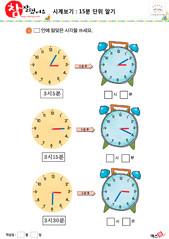 시계보기(15분 단위 알기) 11