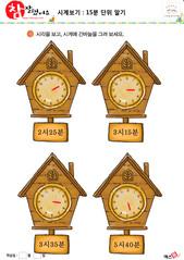 시계보기(15분 단위 알기) 12