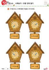 시계보기(15분 단위 알기) 13