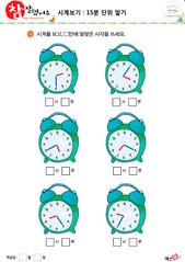 시계보기(15분 단위 알기) 14