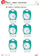 시계보기(15분 단위 알기) 15