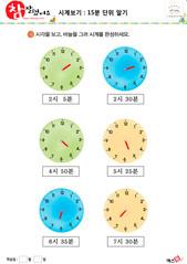 시계보기(15분 단위 알기) 16