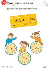 시계보기(15분 단위 알기) 18