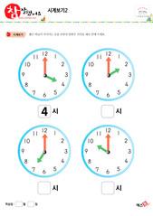 시계보기 - 시간공부