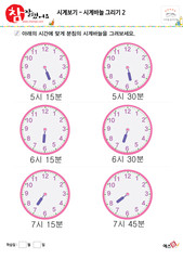 시계바늘 그리기 2