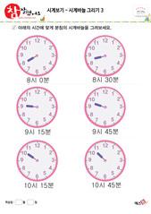 시계바늘 그리기 3