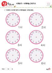 시계바늘 그리기 6
