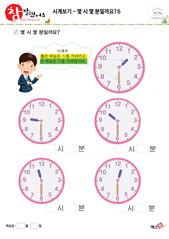 몇 시 몇 분일까요? 6