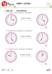 시간 계산 1