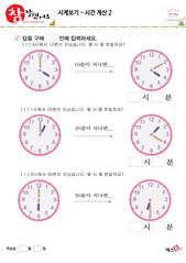 시간 계산 2