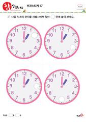 숫자스티커 - 시계, 1시 6