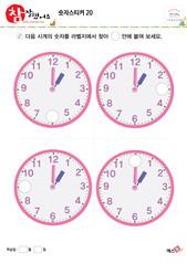 숫자스티커 - 시계, 1시 3