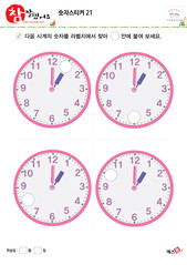 숫자스티커 - 시계, 1시 2