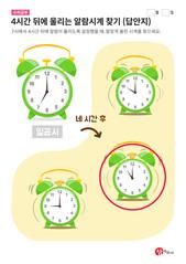 시간배우기 - 4시간 뒤에 울리는 알람시계 찾기 (답안지)