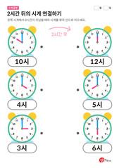 시간배우기 - 2시간 뒤의 시계 연결하기