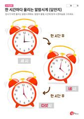 시간배우기 - 한 시간마다 울리는 알람시계 (답안지)
