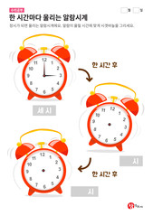 시간배우기 - 한 시간마다 울리는 알람시계