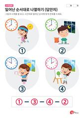시간배우기 - 일어난 순서대로 나열하기 (답안지)