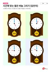 시계읽기학습지 - 시간에 맞는 짧은 바늘 그리기 (답안지)