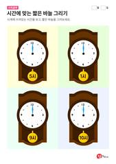 시계읽기학습지 - 시간에 맞는 짧은 바늘 그리기