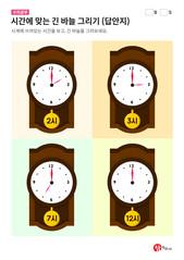 시계읽기학습지 - 시간에 맞는 긴 바늘 그리기 (답안지)