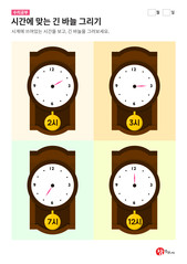 시계읽기학습지 - 시간에 맞는 긴 바늘 그리기