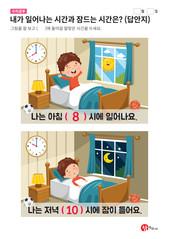 시계읽기학습지 - 내가 일어나는 시간과 잠드는 시간은? (답안지)