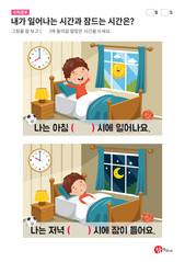 시계읽기학습지 - 내가 일어나는 시간과 잠드는 시간