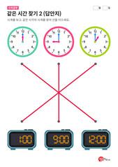 시계공부 - 같은 시간 찾기 2 (답안지)