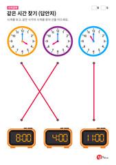 시계공부 - 같은 시간 찾기 (답안지)
